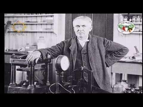 وثائقي عن اديسون مخترع المصباح  الكهربائي