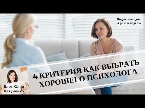 Как выбрать идеального психолога? 4 критерия.