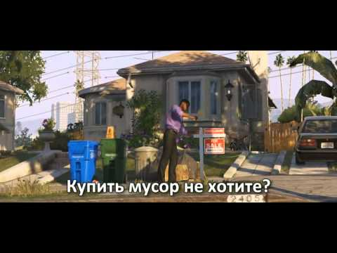 [RUSSIAN LITERAL] Grand Theft Auto V