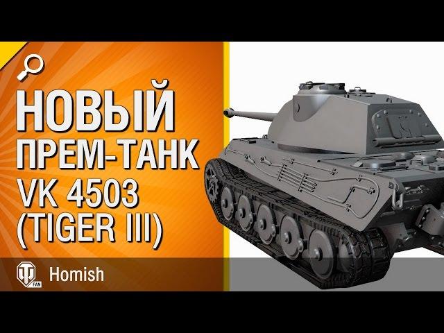 VK 4503 (Tiger III) - Новый Премиум Танк - Будь го