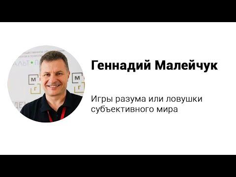 Игры разума или ловушки сознания