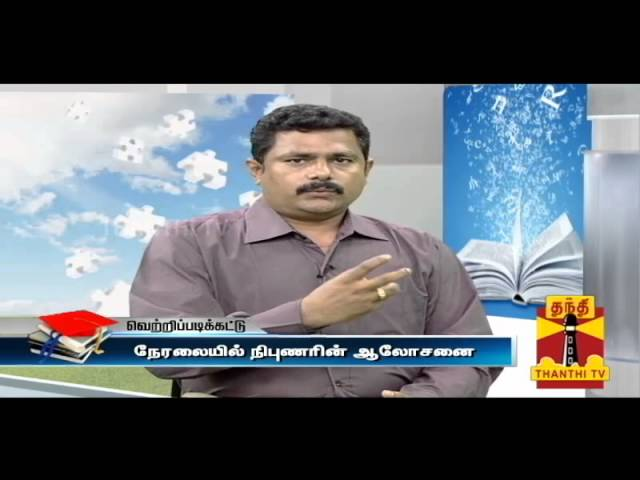 VETRI PADIKATTU - Suitable Courses For Competitive Exams? (14/05/2014)