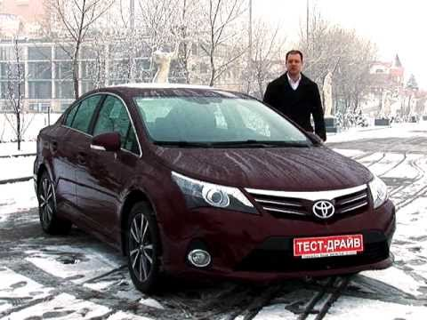 Тест-Драйв Тойота Авенсис 2012. Узнать за 90 секунд