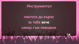 Графа - Невидим - karaoke instrumental