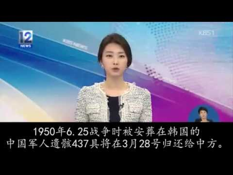 Remains of Chinese soldiers killed during Korean War to be returned 韩国将向中国归还425具志愿军遗骸