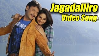 Jagadaliro Full Video Song In HD Bul Bul Movie Darshan