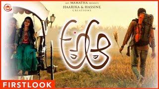 A...Aa - Anasuya Ramalingam vs Anand Vihari - First Look - Nithin, Samantha