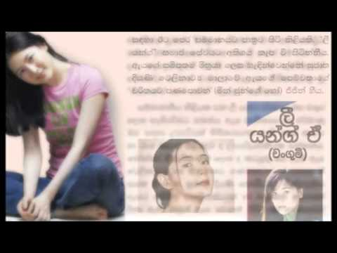 Sujatha Diyani -  (Changumi) with Sinhala Theme Song -