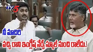 Jagan uses KTR's name countering Chandrababu's spoken Engl..