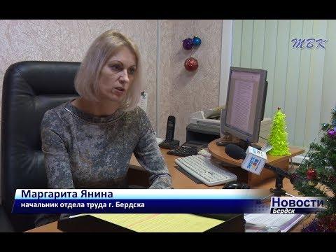 Уровень безработицы в Бердске остается прежним