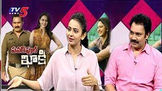 Special Chit Chat With Khakee Movie Team Rakul Preeth Singh & Actor Srinivas