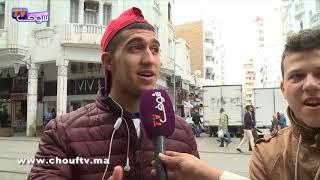 بالفيديو..سولنا المغاربة شكون هو الشخص الي كيفرح كل 4 سنوات؟..شوفو الأجوبة المثيرة   |   نسولو الناس