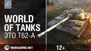 Это Т-62А / World of Tanks / Ролики