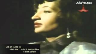 "Fantish Bekele - Ante Lij Wedjeh New ""አንተ ልጅ ወድጄህ ነው"" (Amharic) - ፋንትሽ በቀለ"