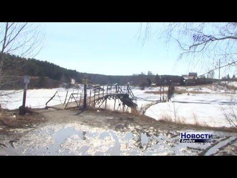 Построят ли мост, и отремонтирую ли дороги в Бердске?