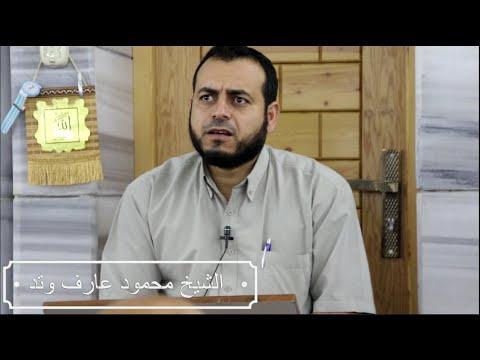 رسائل رمضانية _للشيخ محمود عارف وتد