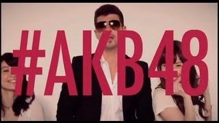 ロビン・シック×AKB48「ブラード・ラインズ〜今夜はヘイ・ヘイ・ヘイ♪」