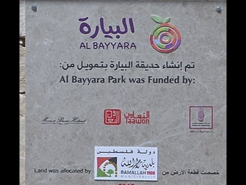 حديقة البيارة ..متنفس للأطفال في رام الله