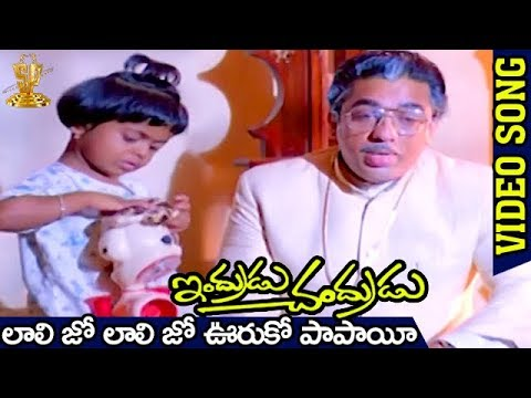 lali jo lali jo uruko papaee song in Indrudu Chandrudu