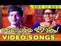 Kodallu Vastunnaru Jagratha Telugu Movie Songs Back To Back Songs Shoban Babu