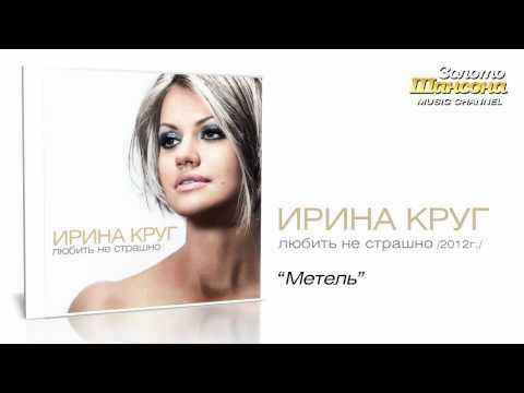 Клипы Ирина Круг - Метель смотреть клипы
