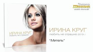 Ирина Круг - Метель