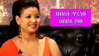 Hibst Tiruneh At Seifu Fantahun Late Night Show