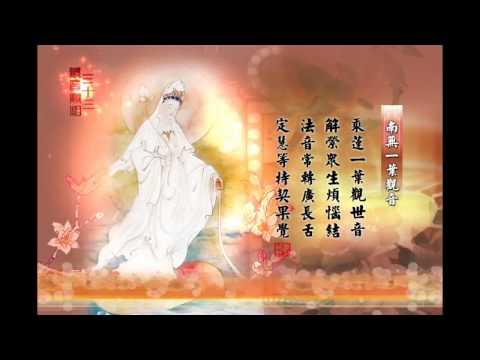 Đại từ đại bi Quan Thế Âm Bồ Tát (niệm tiếng Hoa) 大慈大悲觀世音菩薩