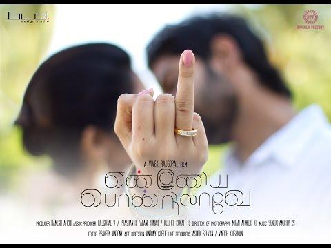 En Iniya Pon Nilave - Tamil Short Film