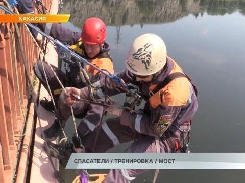 СПАСАТЕЛИ / ТРЕНИРОВКА / МОСТ