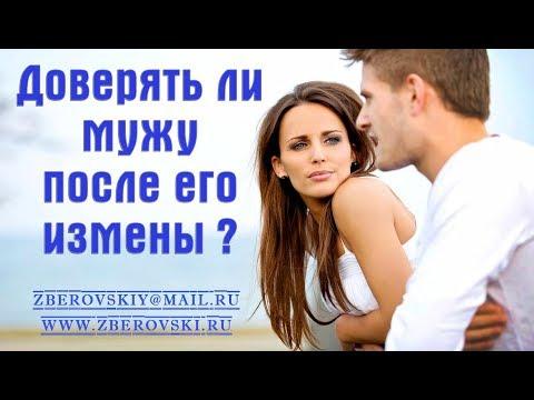 Доверять ли мужу после его измены?