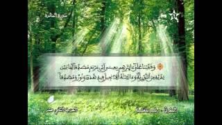 Recitation of the Sheikh Rachid belasheyyah تلاوة مميزة للمقرئ رشيد بلعشية الحزب 12