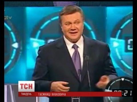 Журналисты рассекретили уголовные тайны Януковича