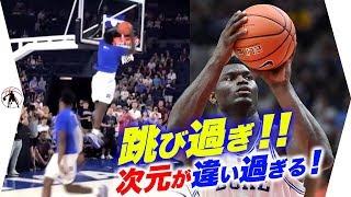 【バスケ】すんげぇ~ジャンプ力!ザイオン・ウィリアムソンの異次元過ぎる身体能力に一同驚愕