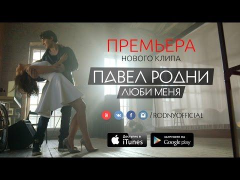 Павел Родни - Люби меня