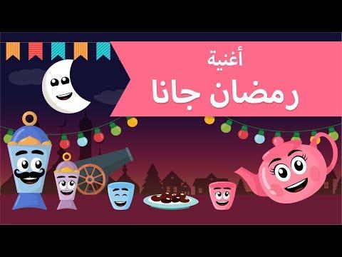 رمضان جانا