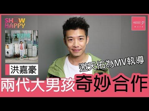 洪嘉豪邀天佑執導MV 兩代大男孩的奇妙合作