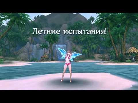 "Отличный летний ролик от ""Аллоды Онлайн""!"