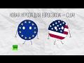 В кольце угроз: Туск назвал новую администрацию США опасной для будущего ЕС