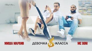 MC Doni feat. Миша Марвин - Девочка S-класса Скачать клип, смотреть клип, скачать песню