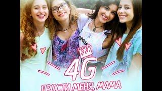 4G - ПРОСТИ МЕНЯ, МАМА Скачать клип, смотреть клип, скачать песню