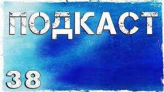 Подкаст #38: Новости канала, ответы на вопросы.