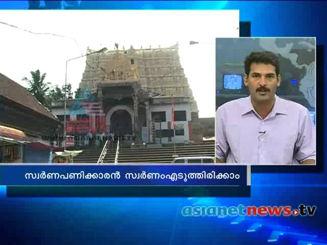 Gold smuggled out of Padmanabha Swami temple :amicus curiae