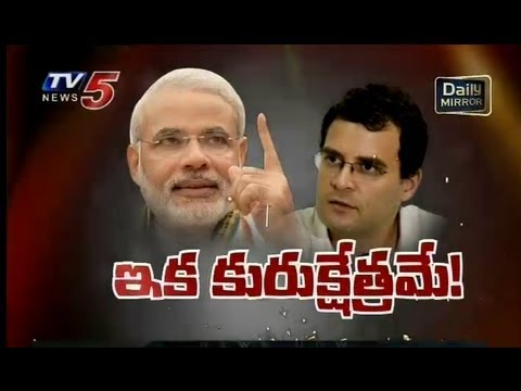 Rahul Gandhi Vs Modi in Daily Mirror - TV5