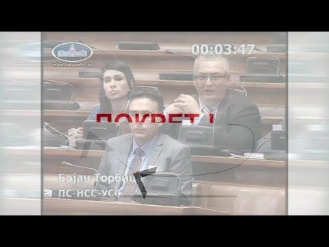 Бојан Торбица - Подршка Закону о министарствима