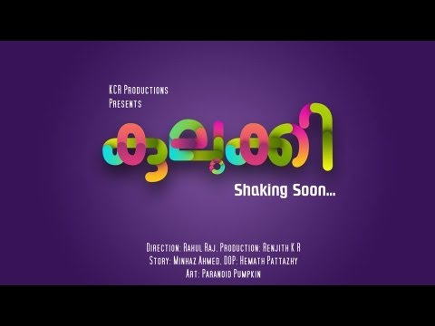 KULUKKI MALAYALAM SHORT FILM 2013 (OFFICIAL)