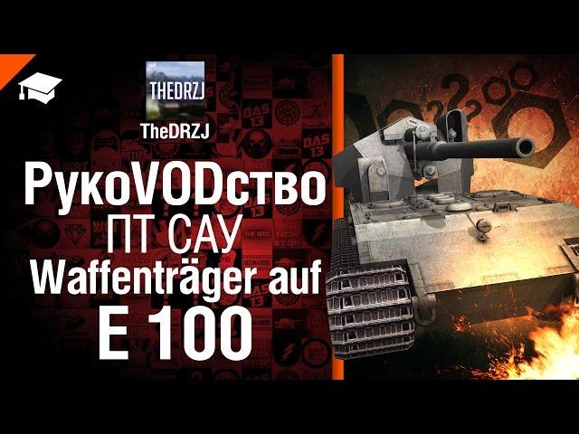 Обзор ПТ Вафля Е 100 от WoT Fan в World of Tanks (0.8.11)