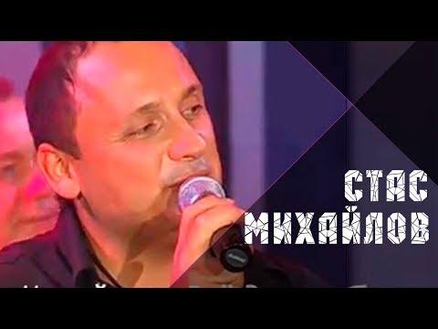 Смотреть клип Стас Михайлов - Все для тебя