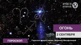 Гороскоп на 2 сентября 2019 г.