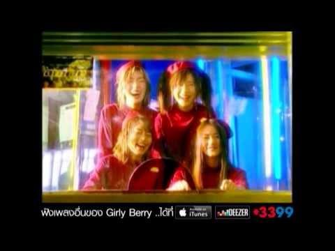 ไม่เต้นไม่รักนะ : Girly Berry [Official MV]